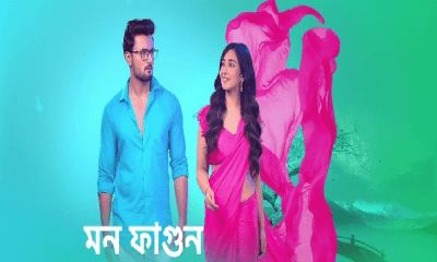Mon Phagun (Star Jalsa) TV Serial Cast, Timings, Story, Real Name, Wiki & More
