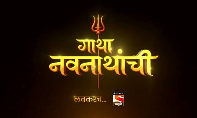Sony Gatha Navnathach New Serial Cast Plot Star Date Time Characters and all details
