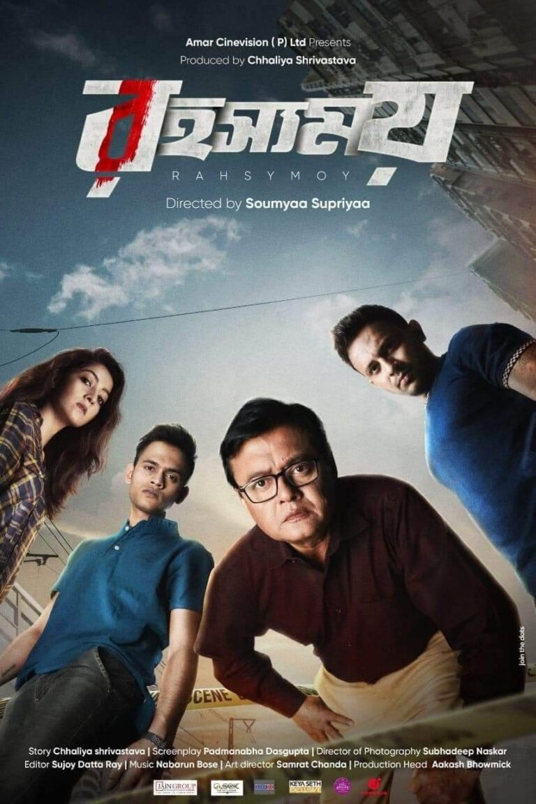 Rahsymoy Movie (2021): Cast, Roles, Crew, Release Date, Story, Trailer, Posters