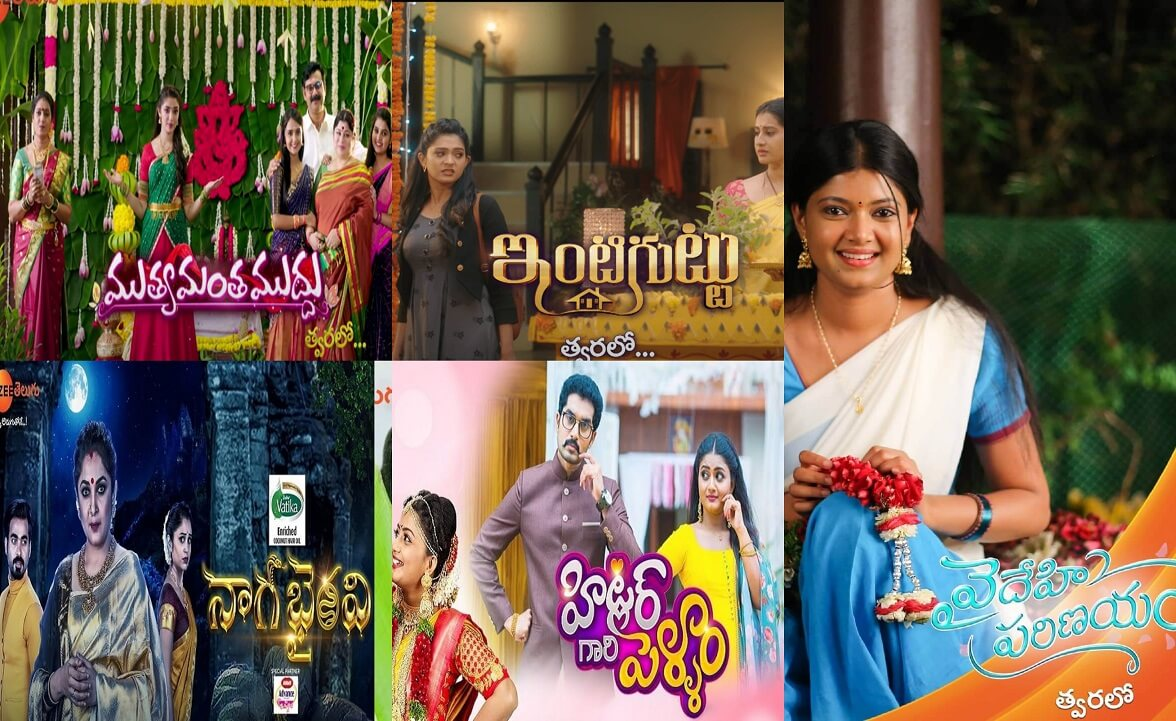 All Zee Telugu Serial Actress and Cast