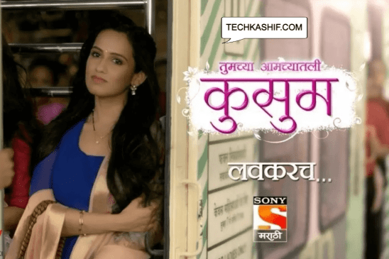 Kusum (Sony Marathi) Serial Cast, Timings, Story, Real Name, Wiki & More