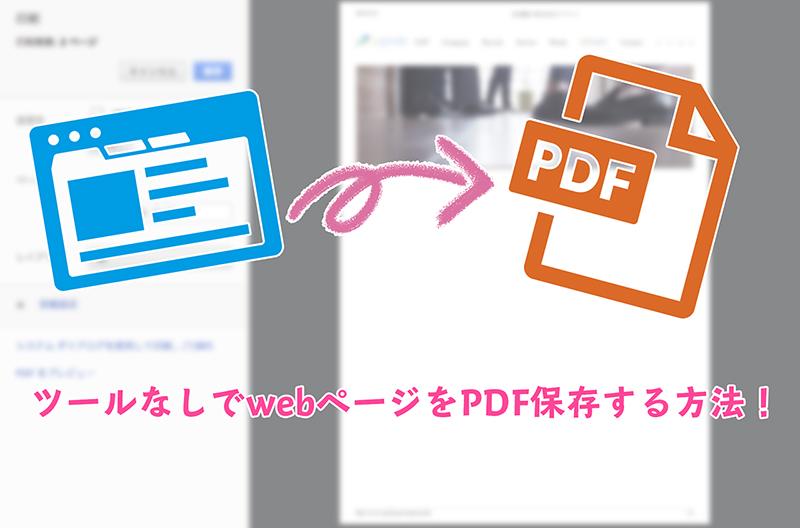 ツールなしでwebページをPDF保存する方法!