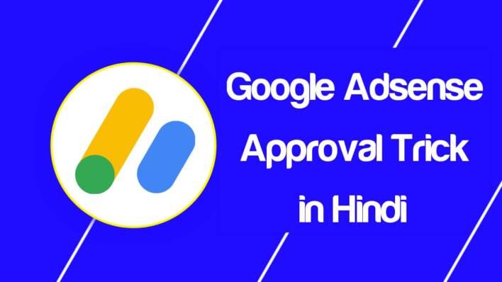 Google Adsense Approval Trick in Hindi, Adsense Approval Tips, Adsense Approval Tricks, Adsense Approval Tricks For Blogger, Quick Adsense Approval Tricks, Adsense Approval Requirements in Hindi