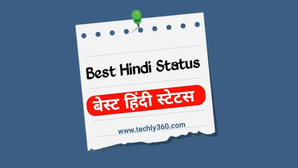 500+ Best Hindi Status~बेस्ट हिंदी स्टेटस