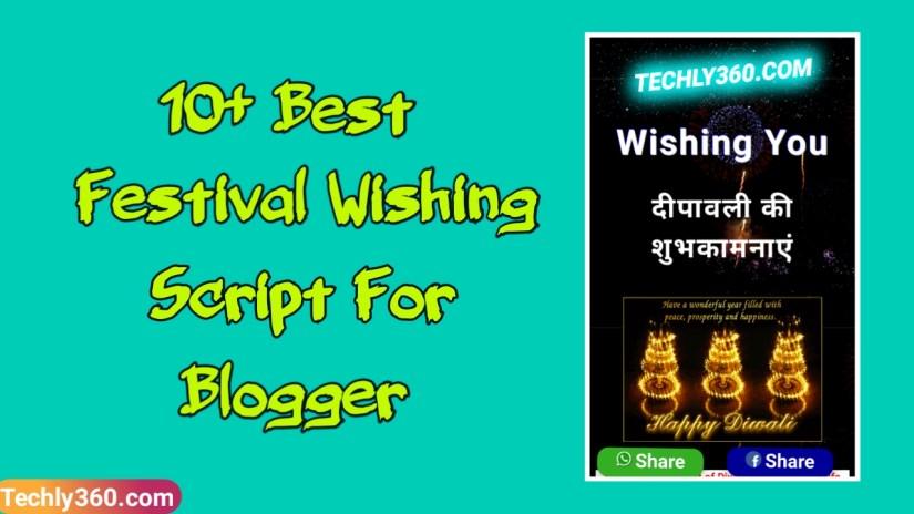 Festival Wishing Scripts for Blogger, pro wishing script for blogger, All in One Package Of Scripts, Features of this Festival Wishing Script
