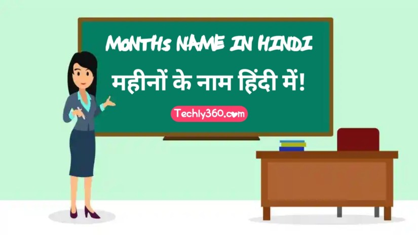 Months Name in Hindi, English and Sanskrit Full Details