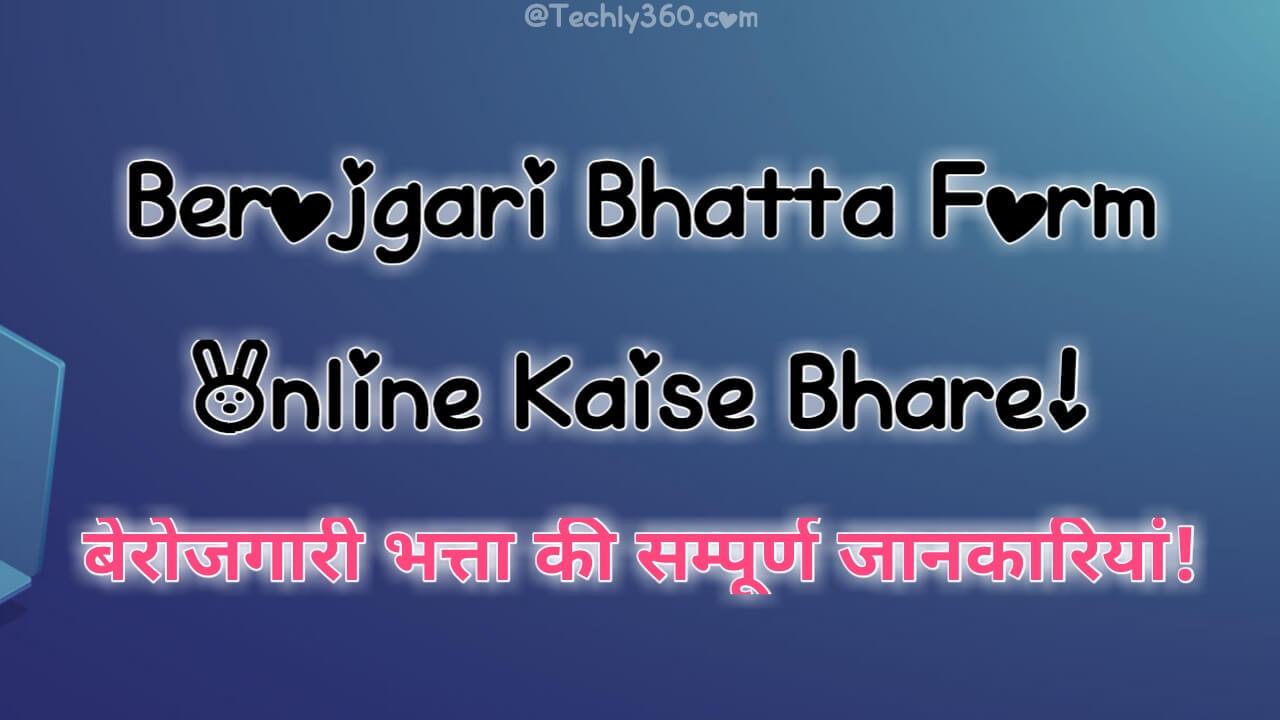 berojgari bhatta form, berojgari bhatta, berojgari bhatta online form, Berojgari Bhatta Scheme, Berojgari Bhatta Yojana