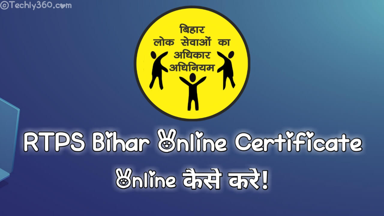 RTPS Bihar Online Certificate : Caste, Income, OBC, Residence