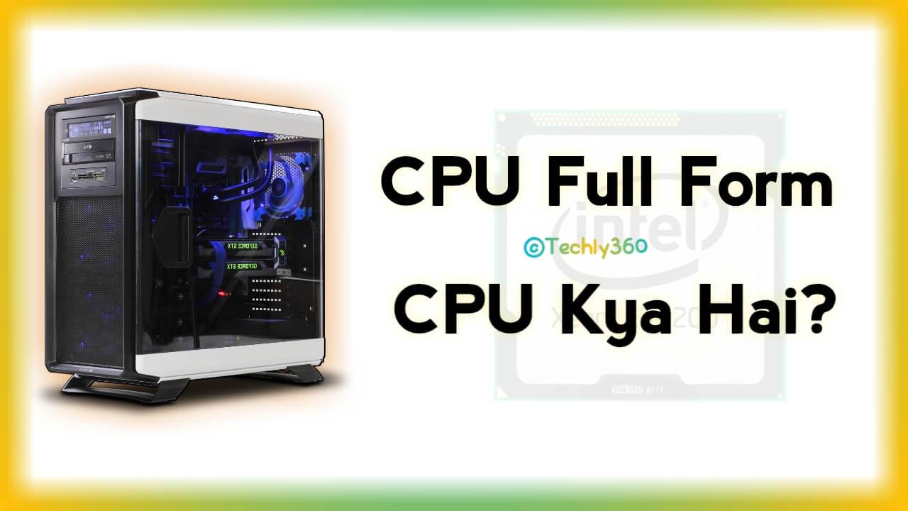 CPU Full Form in Hindi, CPU Kya Hai