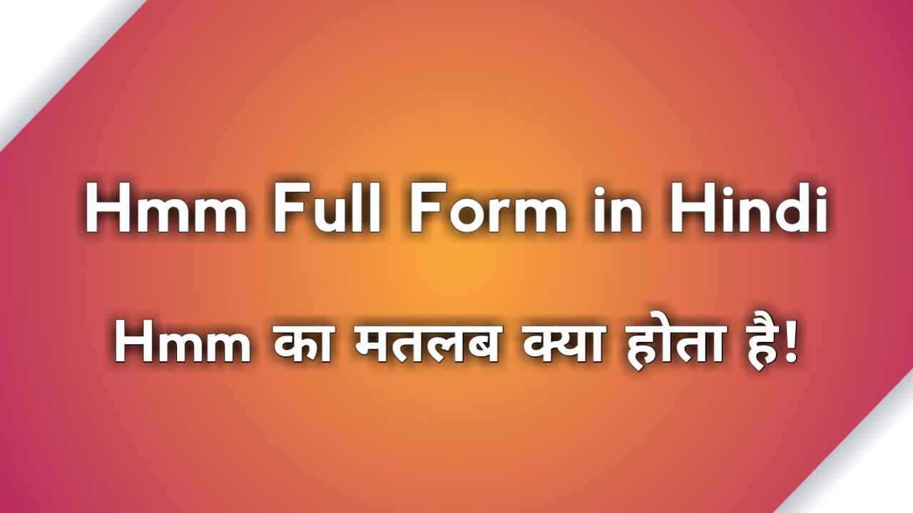 Hmm Full Form in Hindi, Hmmm Meaning in Hindi