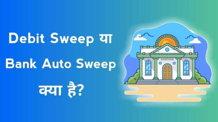 Debit Sweep, Bank Debit Sweep, Bank Auto Sweep Facility, Bank Auto Sweep Scheme, Debit Sweep ka Arth,