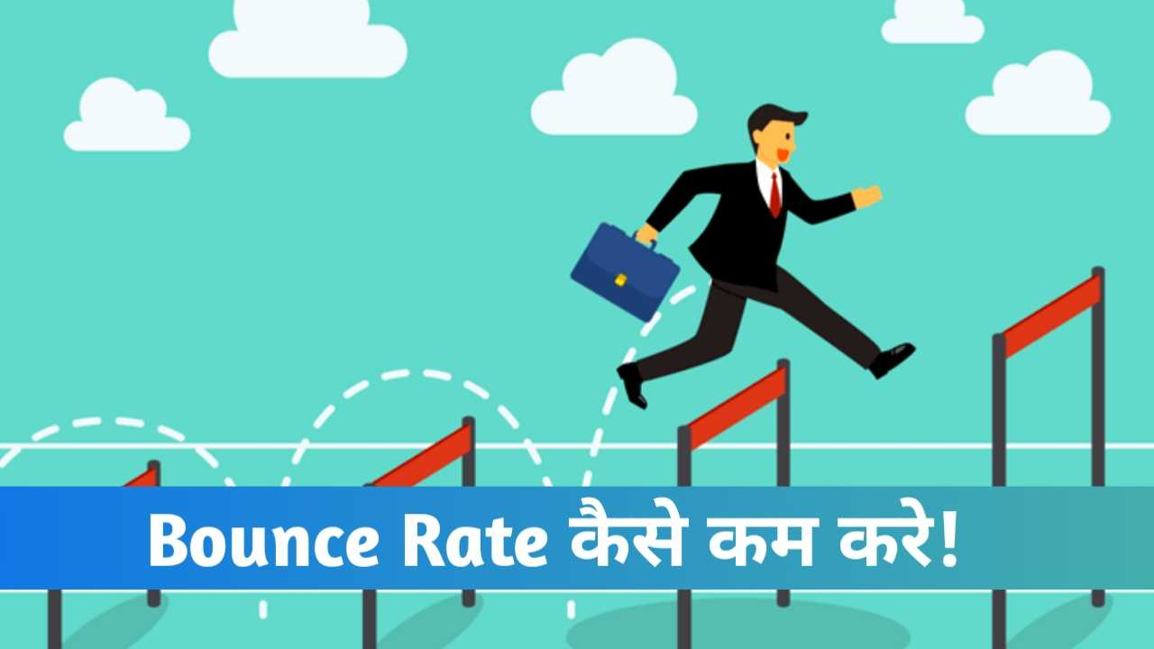 Bounce Rate Kya Hai, Bounce Rate Kaise Kam Kare