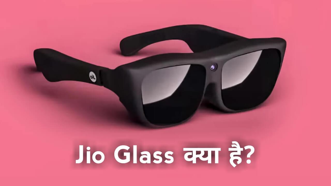 Jio Glass Kya Hai in Hindi
