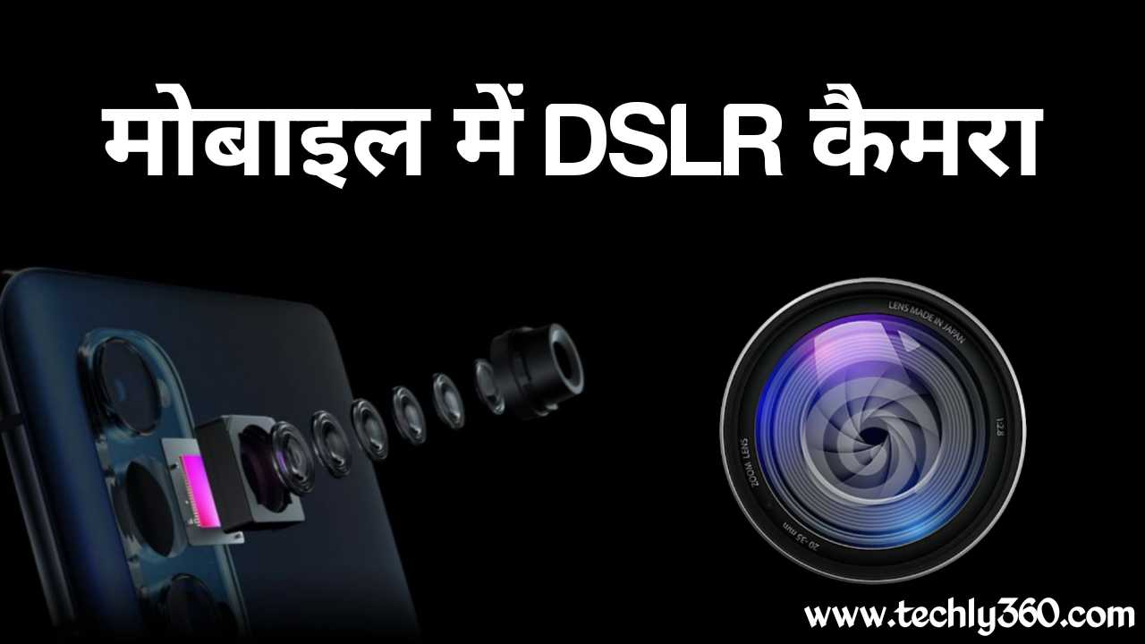 किस मोबाइल में DSLR कैमरा है?