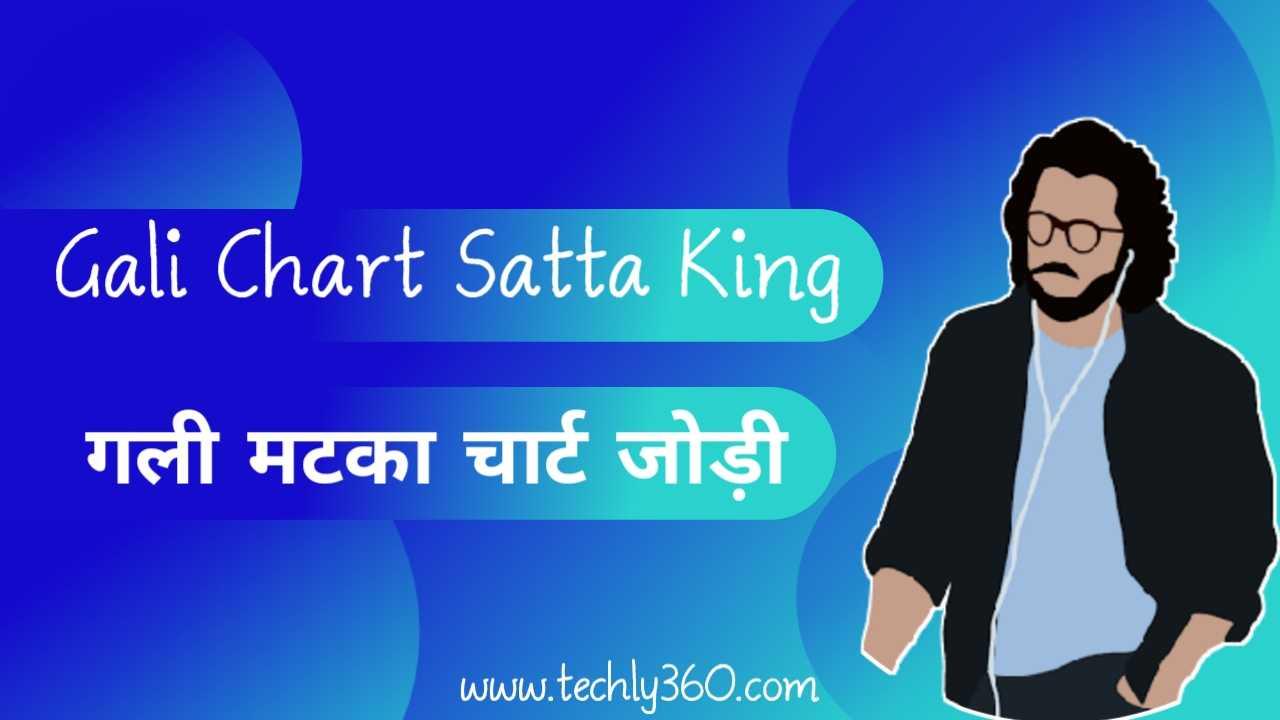 Gali Chart Satta King 2021, Gali Chart Jodi Jodi – गली चार्ट २०२१, गली मटका चार्ट जोड़ी