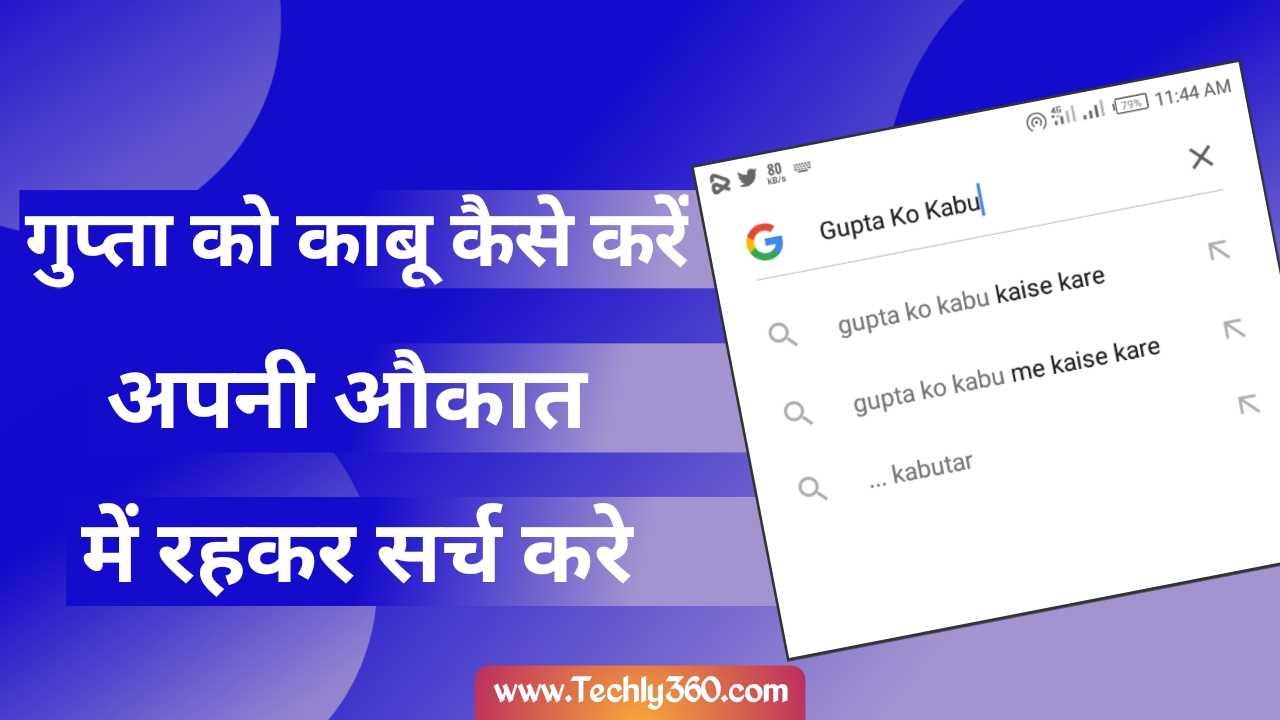 Gupta Ko Kabu Kaise Kare: गुप्ता को काबू में कैसे करें