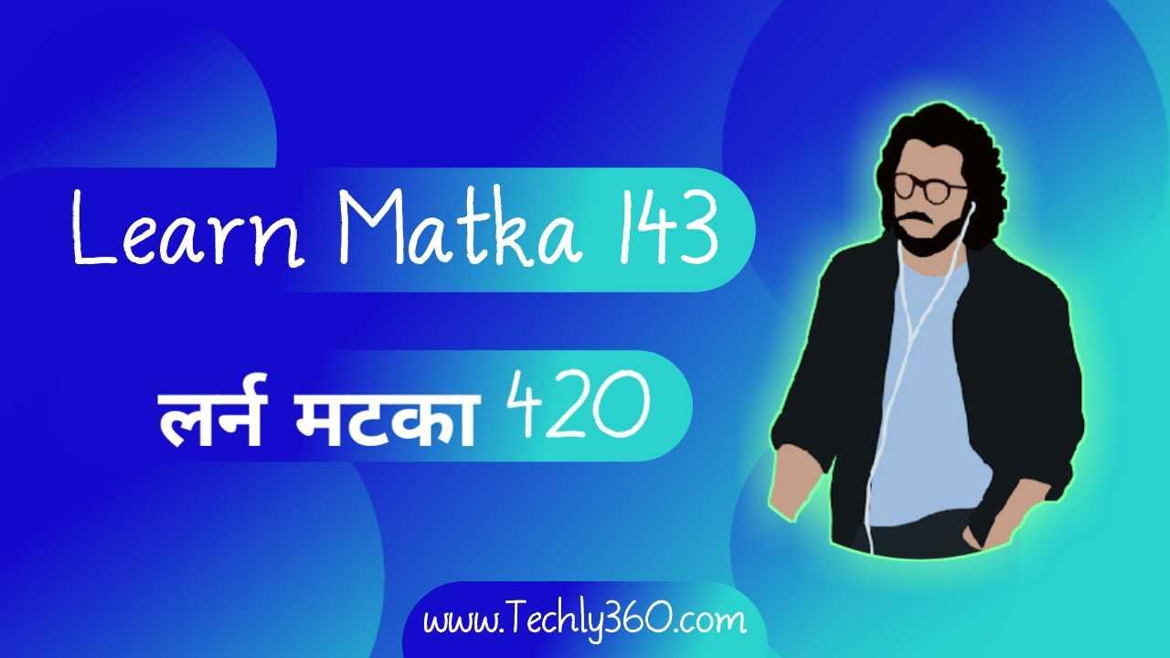 Learn Matka 143, Learn Matka 420: लर्न मटका 143, लर्न मटका 420