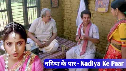 Nadiya Ke Paar Full Movie Download Filmyzilla 720p Bluray Khatrimaza PagalWorld
