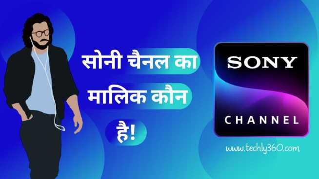 सोनी चैनल का मालिक कौन है – Sony Channel Ka Malik Kaun Hai