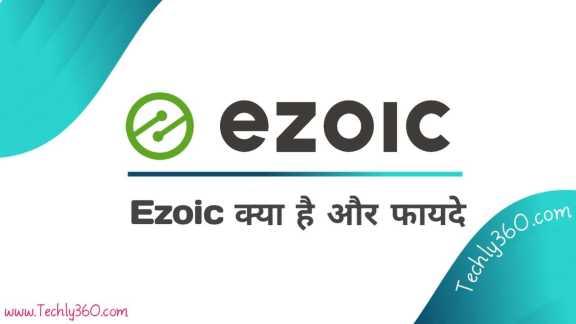 Ezoic Kya Hai - What is Ezoic in Hindi