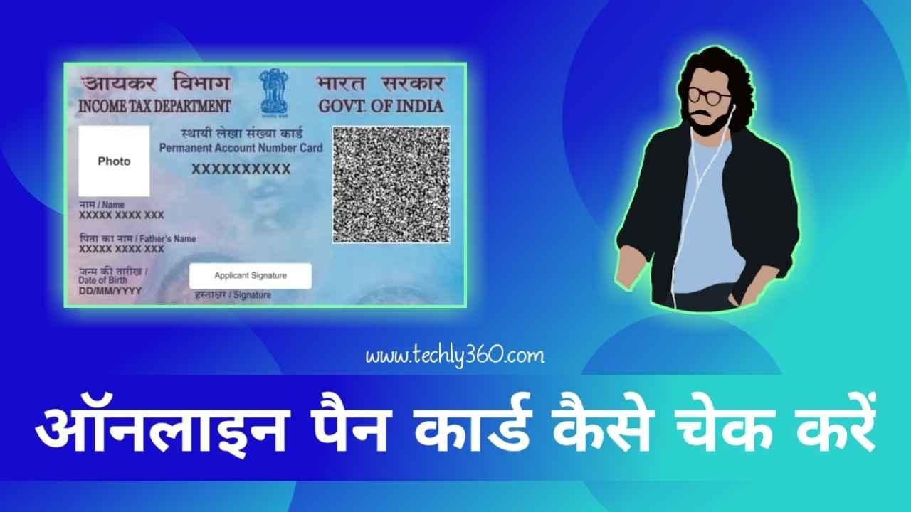 Pan Card Kaise Check Kare? ऑनलाइन पैनकार्ड स्टेटस चेक करने का तरीका!