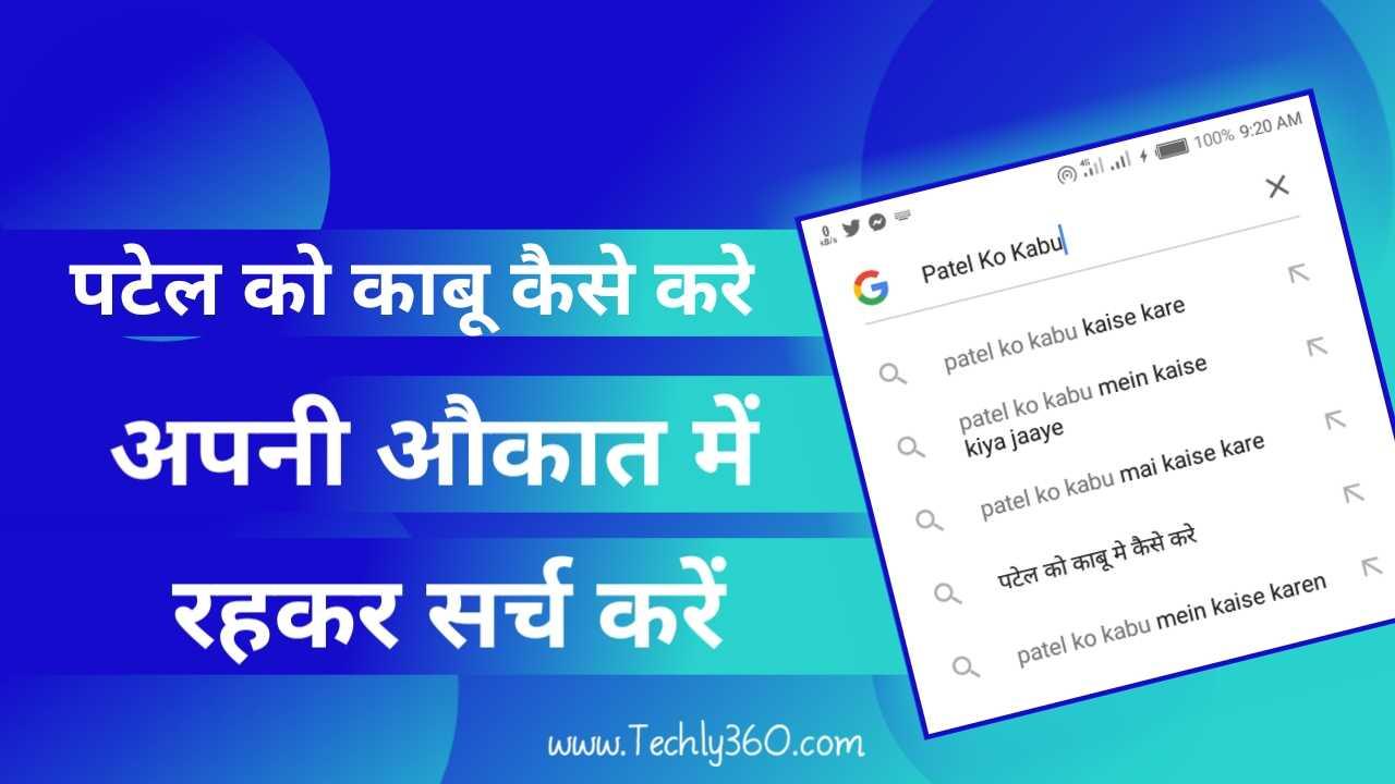 Patel Ko Kabu Kaise Kare: पटेल को काबू में कैसे करे