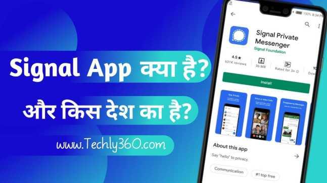 Signal App Kya Hai - Signal App Kis Desh Ka Hai