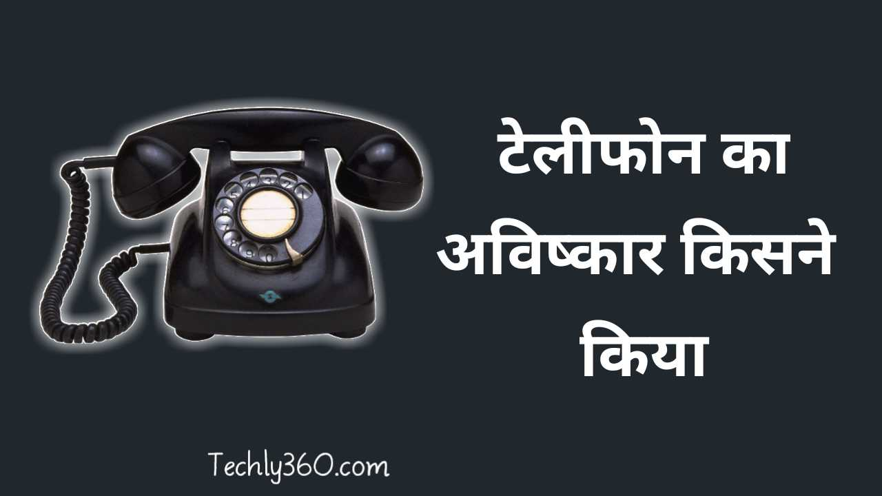 टेलीफोन का अविष्कार किसने किया है?