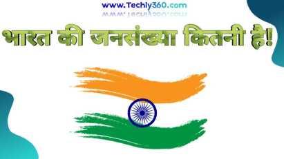 bharat ki jansankhya kitni hai: भारत की जनसंख्या कितनी है