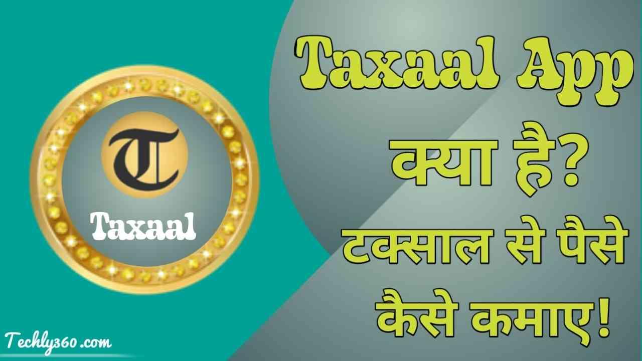Taxaal App क्या है? Taxaal App से पैसे कैसे कमाए?