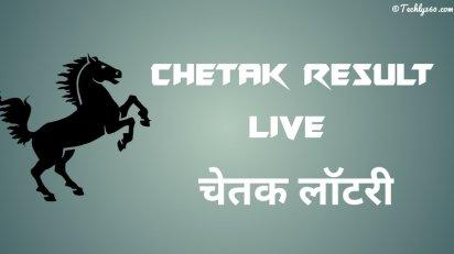 Chetak Result, Chetak Lottery: चेतक रिजल्ट, चेतक लाटरी