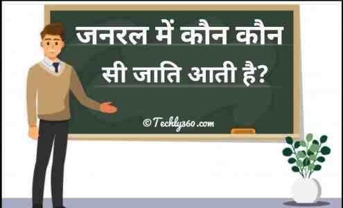 General Me Kaun Kaun Si Jaati Aati Hai | जनरल में कौन-कौन सी जाति आती है?