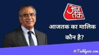 आजतक का मालिक कौन है? – AajTak Ka Malik Kaun Hai?