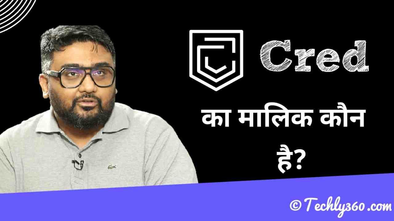 Cred का मालिक कौन है? Owner of CRED App