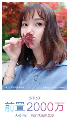 Xiaomi Mi 6X selfies (1)