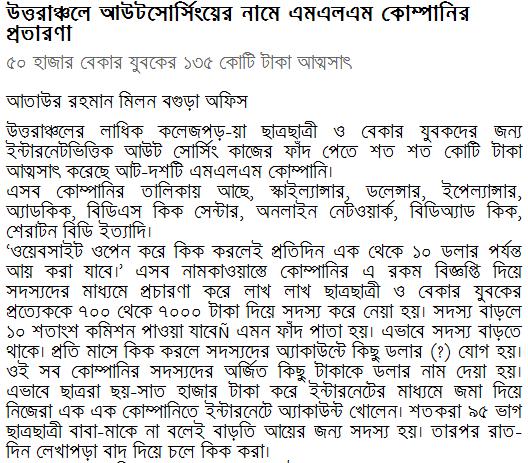 নয়া দিগন্ত