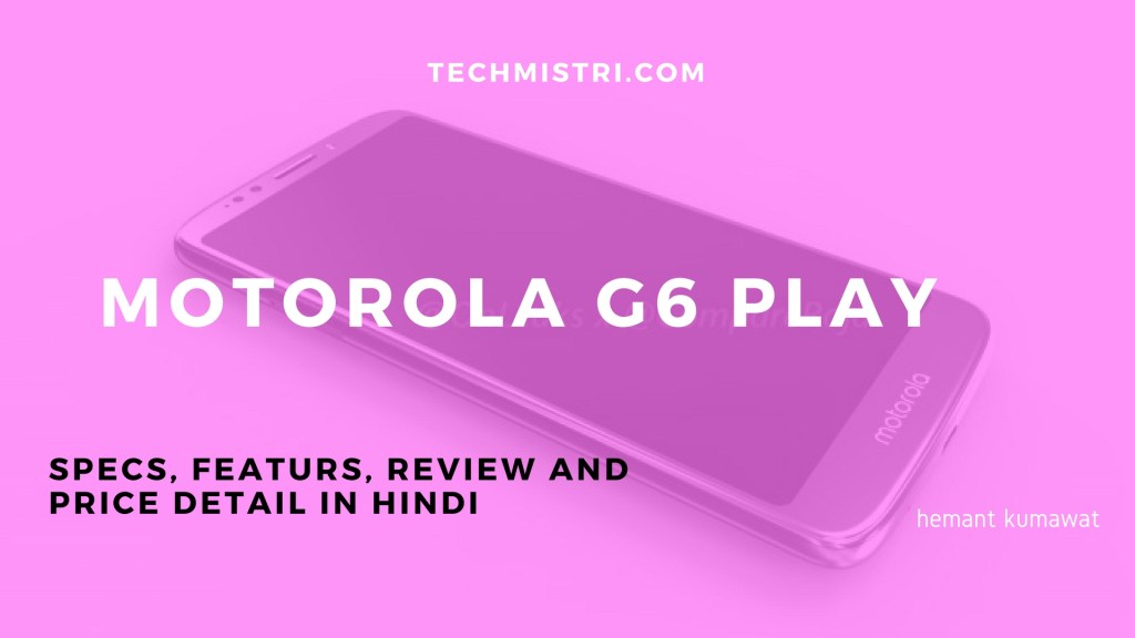 moto g6 play review in hindi