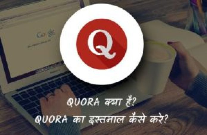 what is quora in hindi