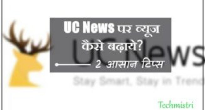 tips to increase views in uc news in hindi