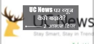 UC News par Views or Followers kaise badhaye? 2 aasan tips