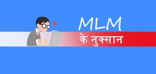 MLM व नेटवर्क मार्केटिंग के 7 नुक्सान |MLM की सच्चाई