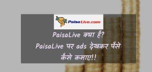 जानिए, PaisaLive से हर महीने लाखो में रुपए कैसे कमाये