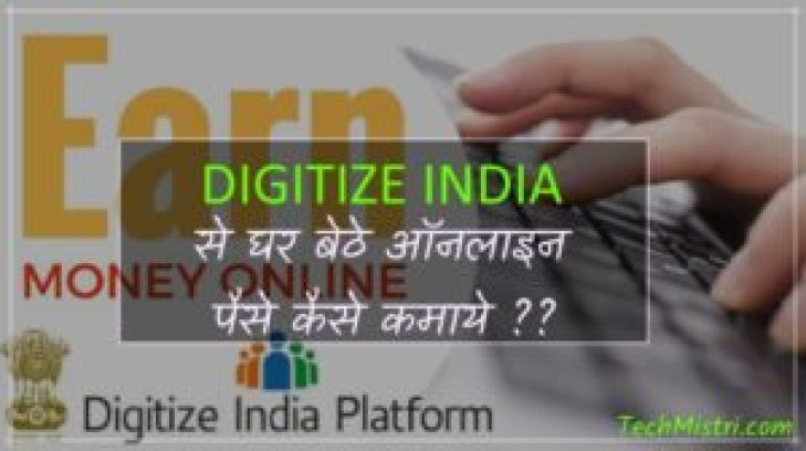 how to make money from digitize india