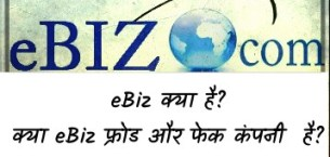 eBiz क्या है? क्या eBiz फेक या फ़्रॉड है?सच्चाई जानिए