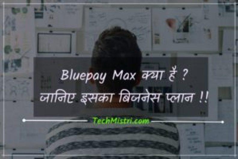 Bluepaymax business plan in hindi