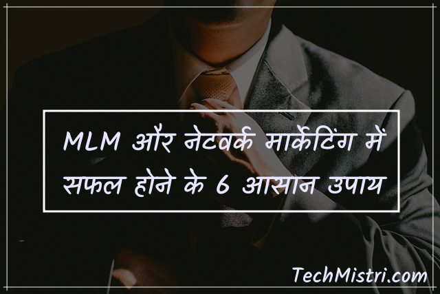 success tip for MLM,network marketing and direct selling
