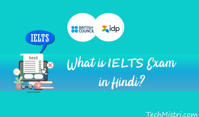 what is IELTS exam in hindi