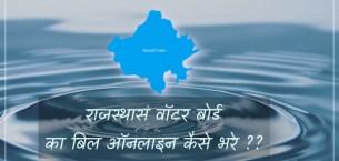 राजस्थान वॉटर बोर्ड,पानी का बिल ऑनलाइन भरे