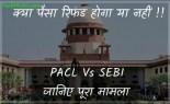 इस तारीख को मिलेगा PACL का पैसा? PACL SEBI NEWS
