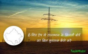 ई-मित्र ऐप से राजस्थान बिजली बोर्ड का बिल भरे